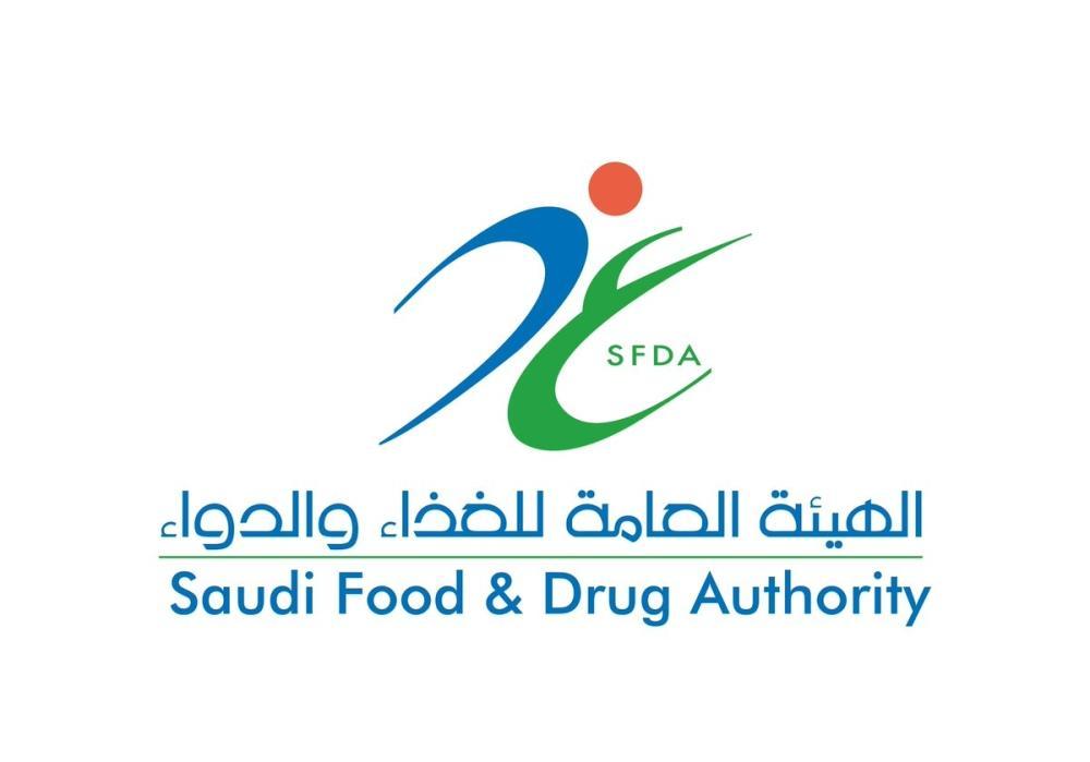الرئيسية | الهيئة العامة للغذاء والدواء